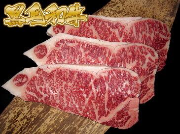 【贈答ギフト用】【黒毛和牛】サーロインステーキ 180g×3枚