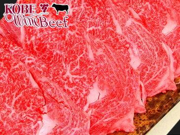 【贈答ギフト用】【黒毛和牛】神戸ワインビーフ ロースすき焼き 500g