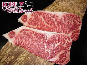 【黒毛和牛】神戸ワインビーフ サーロインステーキ 180g×2枚