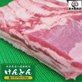 国産 豚バラ かたまり 1kg(真空) けんとん豚 焼肉 炒め用 焼豚 煮豚 角煮