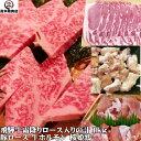 飛騨牛ロース入焼肉セット 1kg【送料無料】バーベキュー 牛肉 豚肉 鶏肉 牛ホルモン 父の日 お中元 お歳暮