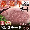 飛騨牛 A5 ヒレステーキ 120g×3枚【化粧箱入】【送料...