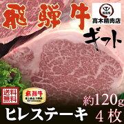 飛騨牛ヒレステーキ150g×3枚【化粧箱入】最高級A5,お中元,お歳暮,父の日,お祝い