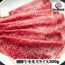 飛騨牛 赤身 モモ肉 スライス 300g 岐阜県 A5 A4...