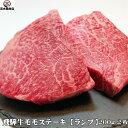 【ふるさと納税】黒毛和牛 ステーキ 510g(170g×3) 牛肉 ランプ 肉 牛 国産牛 ギフト お取り寄せ グルメ 冷凍 赤身 高級 人気 鉄板 宮城 登米