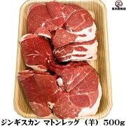 【ジンギスカンマトンレッグ(羊)500g】オーストラリア産/焼肉/丼/モモ肉/スライス