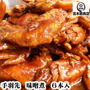 桜姫鶏 食べるコラーゲン 手羽先 (宮崎県産)の 味噌煮 6本入【おすすめ】