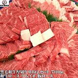 黒毛和牛 厚切りBBQセット 700gバーベキュー 牛肉 豚肉 厚切り ロース ラムイチ