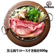 【黒毛和牛ロースすき焼き400g】ロース/すき焼き/牛肉/A5/A4/黒毛和牛【05P05Nov16】