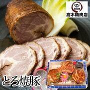 たかぎのとろ焼豚けんとん豚肉肩ロース使用【05P18Jun16】