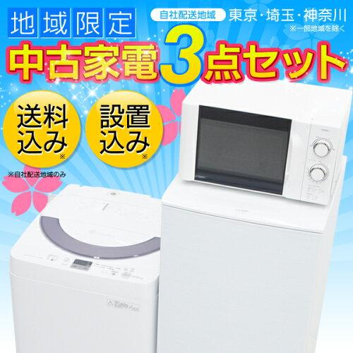 新生活家電!中古家電3点セット【地域...