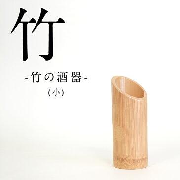 竹の酒器 小 竹 日本製 酒器 日本酒 おしゃれ プレゼント ギフト セット 敬老の日 父 贈り物 祝 ウレタン 竹製 職人 オリジナル お祝い 天然 国産 シンプル 和 手作り