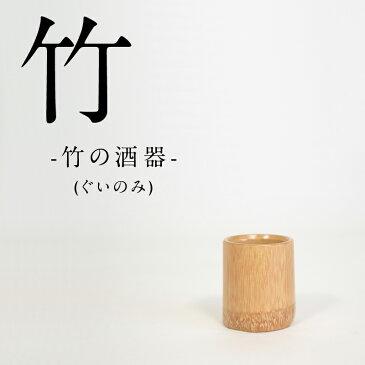 竹の酒器 ぐいのみ 竹 日本製 酒器 ぐいのみ 日本酒 おしゃれ プレゼント ギフト セット 敬老の日 父 贈り物 祝 ウレタン 竹製 職人 オリジナル お祝い 天然 国産 シンプル 和 手作り