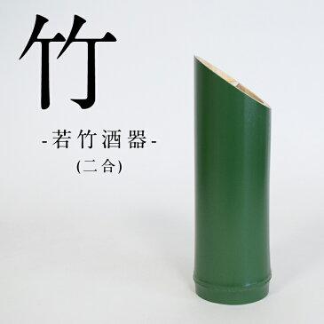 若竹酒器 二合 竹 日本製 酒器 日本酒 おしゃれ プレゼント ギフト セット 敬老の日 父 贈り物 祝 ウレタン 竹製 職人 オリジナル お祝い 天然 国産 シンプル 和 手作り