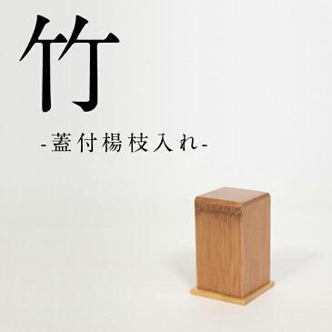 蓋付楊枝入れ 竹 日本製 爪楊枝 ケース 入れ 蓋つき つまようじ 和風 和食器 ギフト プレゼント おしゃれ ウレタン 竹製 職人 オリジナル お祝い 天然 国産 シンプル 和 手作り
