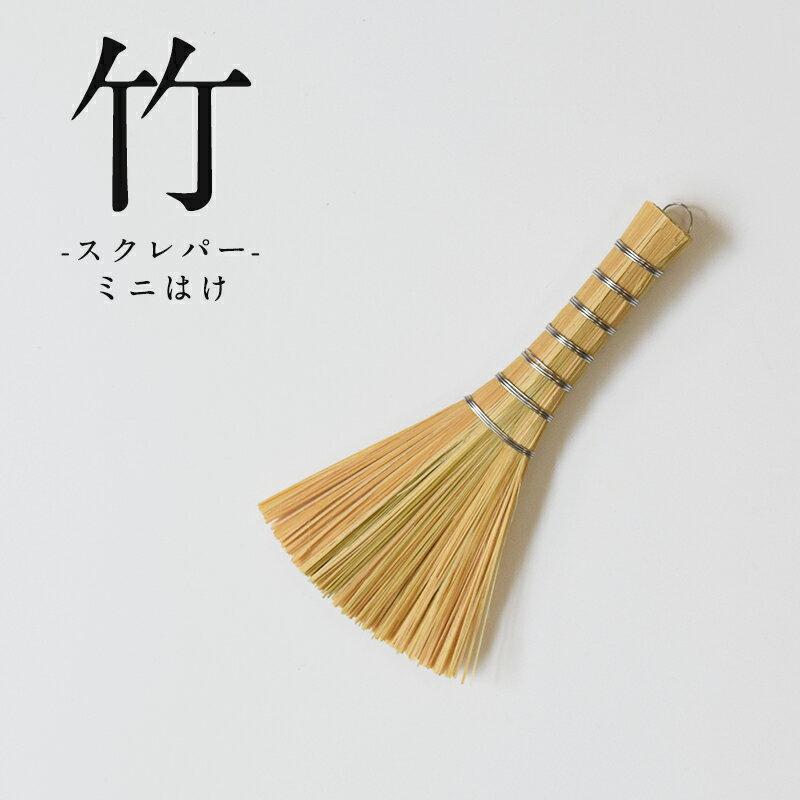 竹乃道具店『竹のスクレパー』