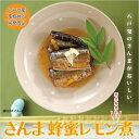 【さんま】 【新商品】 さんま蜂蜜レモン煮 −八戸産さんまをさっぱりと...