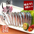 八戸産 御馳走しめさば4枚セット −特大6Lサイズの八戸前沖銀鯖を使用した当店自慢のしめ鯖(しめさば)です。−
