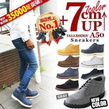 7cmアップ背が高くなる靴TALLSHOESシークレットシューズA50