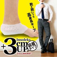 シークレットインソール3cmUP踵装着タイプの靴下インソールinsolek1