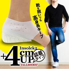 シークレットインソール4cmUP踵装着タイプの靴下インソールinsolek2