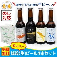 城崎ビール飲み比べ4本セット父の日カード付【冷蔵便配送】【送料無料】御中元お中元地ビール