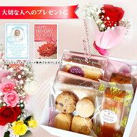 小さなケーキやさんの焼き菓子セット誕生日・出産内祝いギフトプチ花束/オリジナル/スイーツギフト/【送料無料】