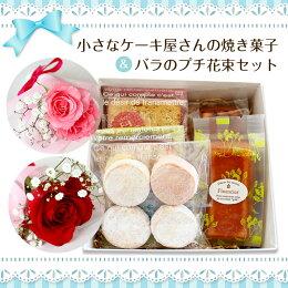 【ホワイトデーに♪】花とスイーツセット生花プチ花束と小さなケーキやさんの焼き菓子セット【送料無料】