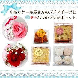 【ギフト】花とスイーツセット生花プチ花束と小さなケーキやさんのプチスイーツセット【送料無料】