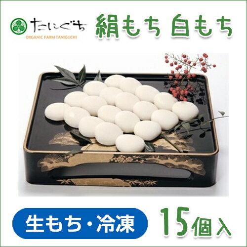 絹もち白もち(15個入)【無農薬あいがも餅米使用】《杵つきでなめらかな食感》