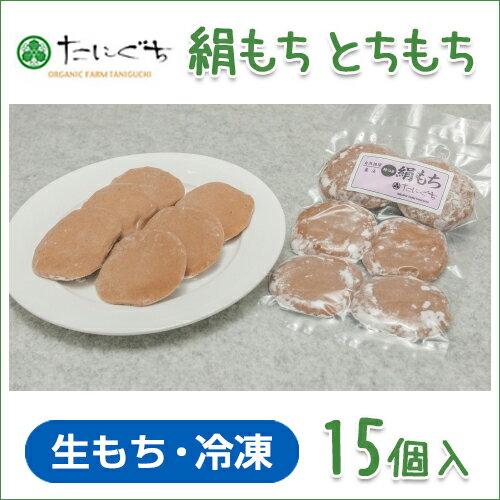 絹もちとちもち(15個入)【無農薬あいがも餅米使用】