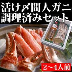 蟹の解禁に合わせて「活じめ蟹」を使ったカニセット(調理済)を限定販売!【11月限定】【最高...