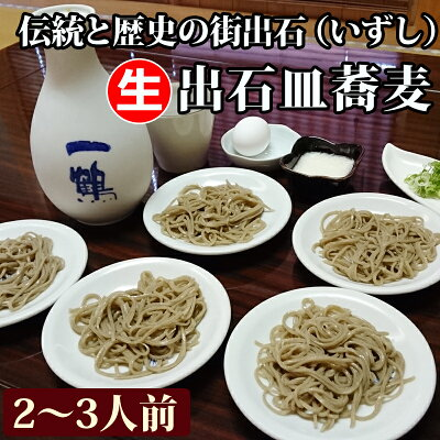 出石皿そば(生)2〜3人前美味しい蕎麦をお召し上がり頂きたいため、到着日、時間をご記入下さい。