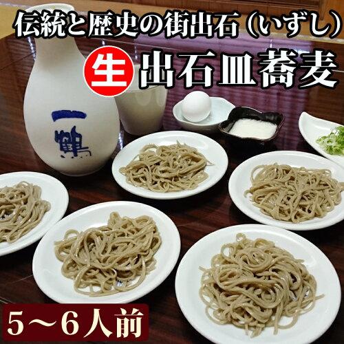 出石そば(生)5〜6人前美味しい蕎麦をお召し上がり頂きたいため、到着日、時間をご記入下さい。