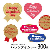【100枚】バレンタインシールデザイン6種の中から組み合わせ注文可能バレンタインギフトシール