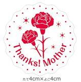 【即納】母の日シール「お母さんありがとう」母の日ギフトラッピングシール(ホワイト/レッド)(10枚入) [k-042]