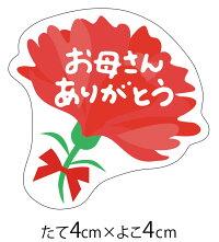 【即納】母の日シール「お母さんありがとう」母の日ギフトラッピングシール(お花型)(10枚入)[k-043]