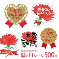 【500枚】母の日シール(1シート10枚入×50シート)各デザインから組み合わせ注文可能母の日ギフトシールラッピング【メール便送料無料】