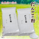 【送料無料】無農薬コウノトリ米のもち米粉 水車小屋で挽いた ...