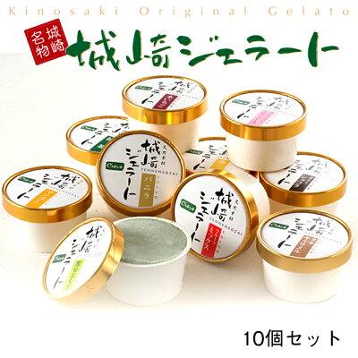 城崎温泉で人気のスィーツ店cyayaのジェラート詰め合わせ10個セットいろんな味をお楽しみ下さいね。