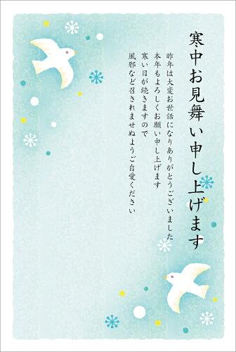 5枚入り寒中見舞い/余寒見舞いハガキ(マーガレット柄)ポストカード