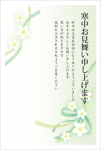 5枚入り寒中見舞い/余寒見舞いハガキ(空水仙)ポストカード