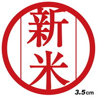 新米シール(300枚)(赤・丸型)新米ラベル【k-013】サイズ:3.5cm