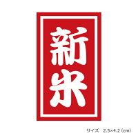 新米シール(300枚)新米ラベル【k-010】サイズ:2.5センチ×4.2センチ