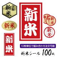 新米シール新米ラベル(100枚)