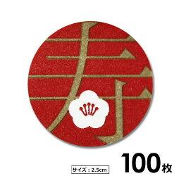 【100枚】寿シール婚礼用婚礼シール招待状引き出物に【メール便送料無料】