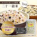 雑穀 雑穀米 国産 明日への輝き39穀米ブレンド 3kg(500g×6袋) ファミリーサイズ 無添加 無着色 送料無料 ダイエット食品 置き換えダイエット