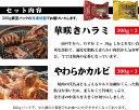 亀山社中 どっさり 焼肉セット(華咲きハラミ・やわらかカルビ合計1.8kg) ⇒【送料込み】【あす楽】【RCP】(ギフト プレゼントにもどうぞ お中元 お歳暮) 3