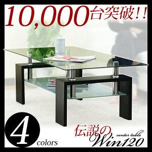 【送料無料】10000台突破激売れ テーブル シンプル ガラステーブル センターテーブル リビング...