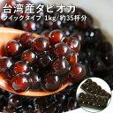 台湾産 タピオカ 1kg 冷凍 業務用 ブラックタピオカ 量が多くてオトク!1分ブラックタピオカ 冷凍 1kg 35−50杯分 お子さんにも喜ばれるタピオカドリンクをおうちで簡単に